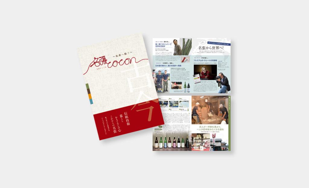 名張cocon 冊子デザイン