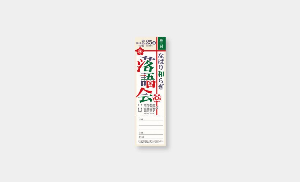 なばり和らぎ落語の会 チケット2018