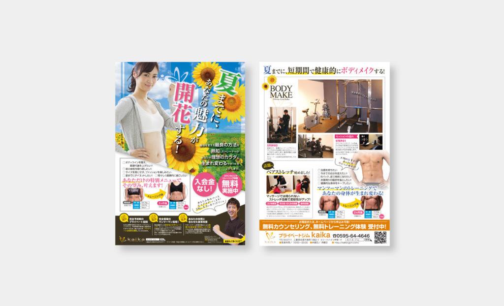 プライベートジム kaika 2018夏チラシ