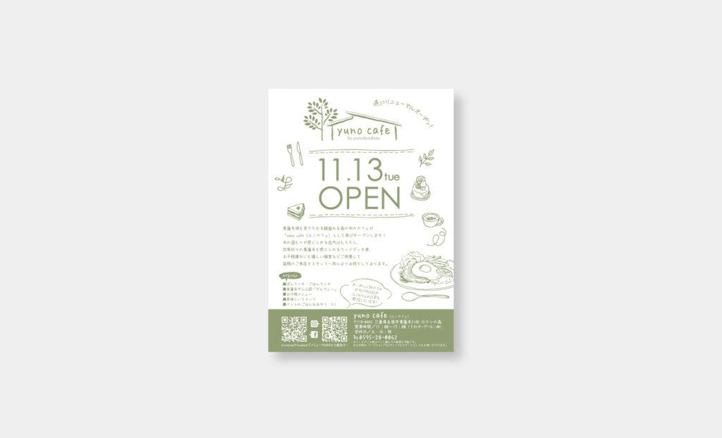 yuno cafe オープンチラシ