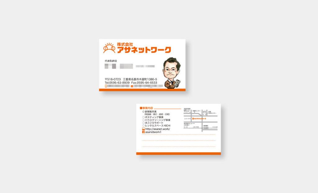アサネットワーク 名刺デザイン