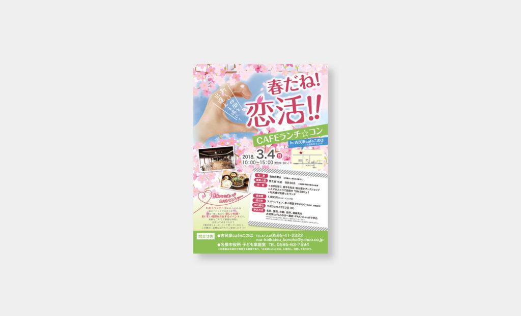 恋活イベント チラシ・ポスター