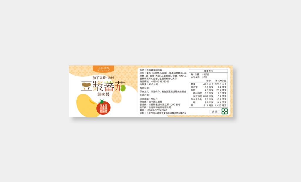 精肉のオクダ  台湾版ドレッシングパッケージ