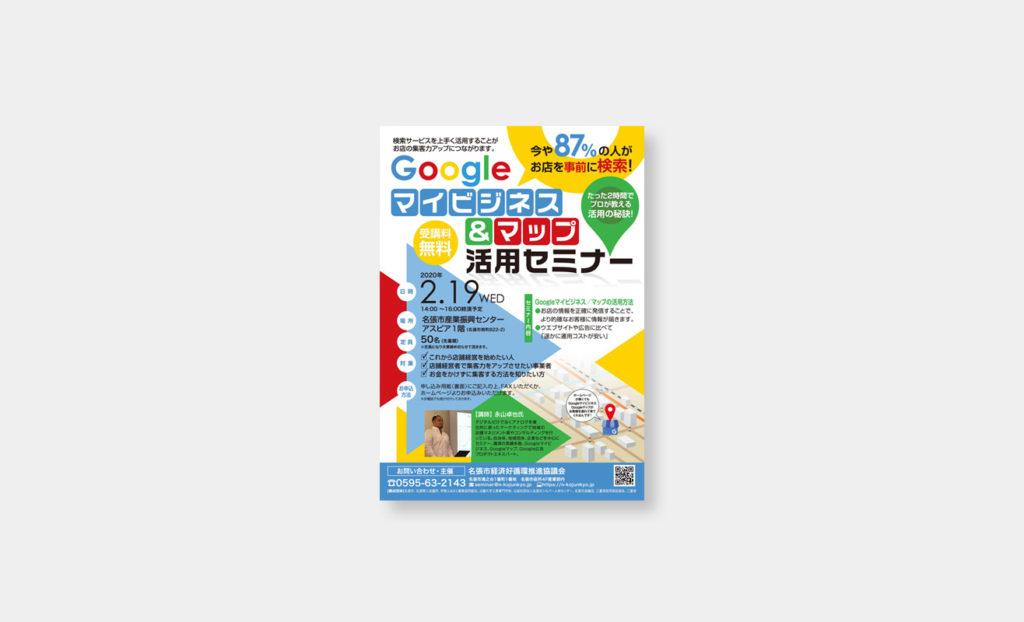 Googleマイビジネス&マップ活用セミナーチラシ
