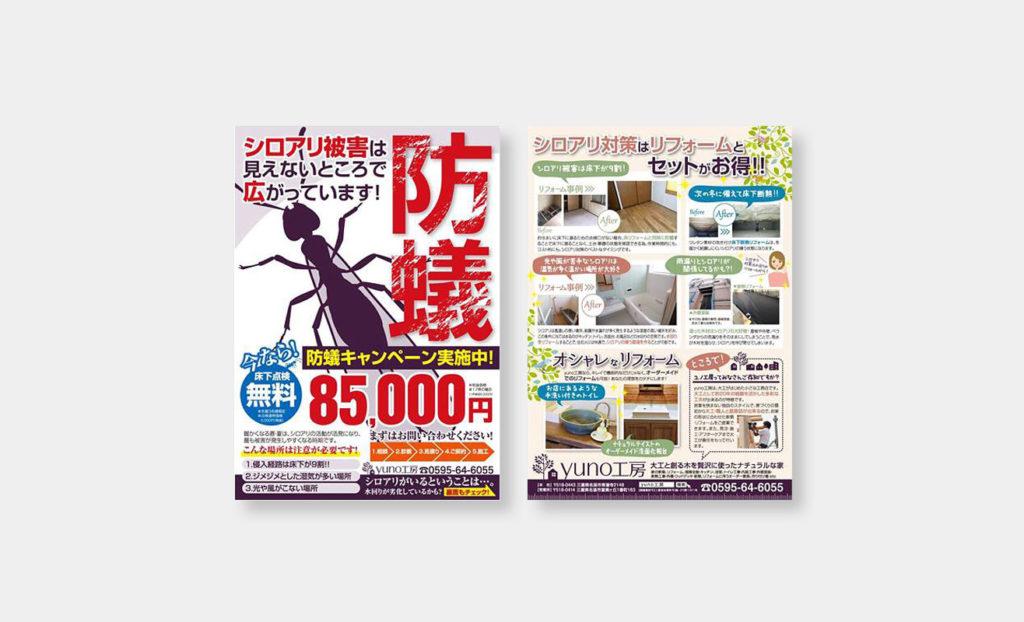 yuno工房様 防蟻シロアリ対策チラシ