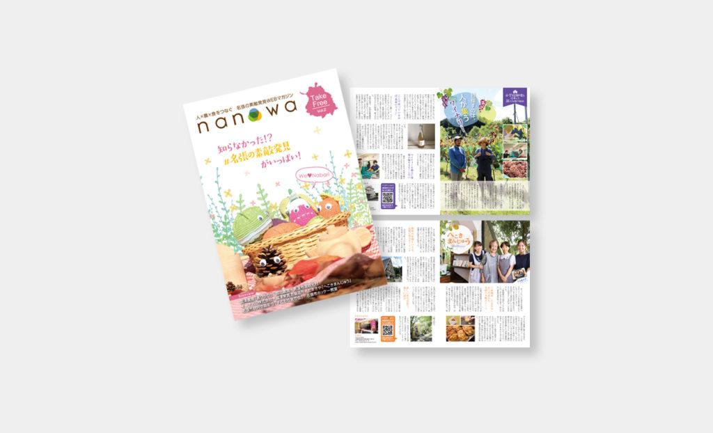 名張の素敵発見WEBサイト「nanowaナノワ」冊子