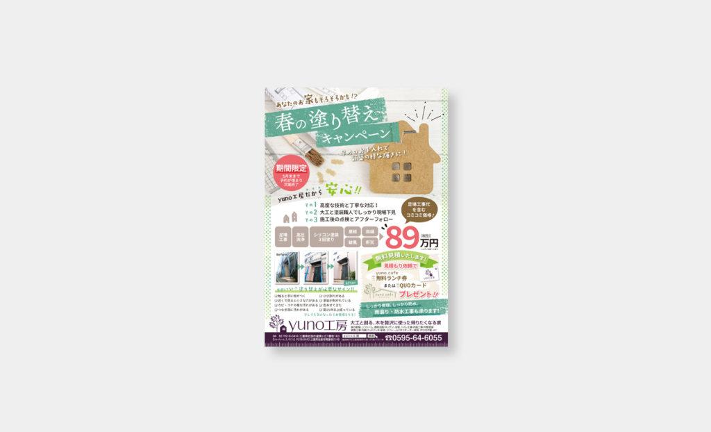 yuno工房 春の塗装キャンペーンチラシ